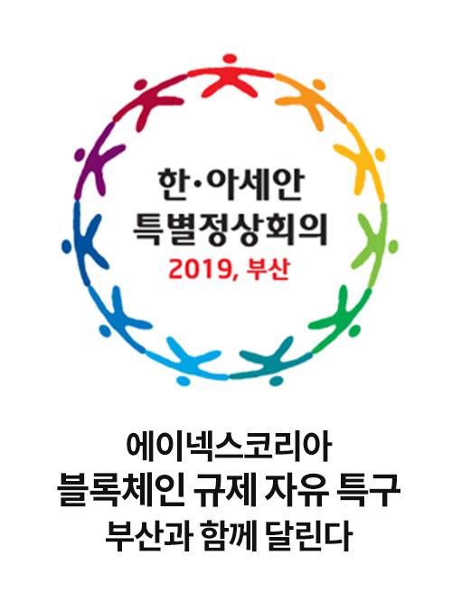 한아세안 특별정상회의 2019 부산, 에이넥스코리아 블록체인 규제 자유 특구 부산과 함께 달린다.